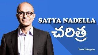 సత్యా నాదెల్ల చరిత్ర | Satya Nadella Success Story in Telugu | Microsoft CEO Biography