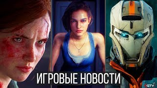 ИГРОВЫЕ НОВОСТИ Про PS5, Resident Evil 3, The Last of Us 2, Call of Duty 2020, Скандал с Tarkov