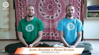 Чудеса и Реальность в жизни Йога (Роман Косарев и Денис Малинов oum.ru)
