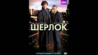Золотая коллекция #1 - Шерлок (Sherlock)