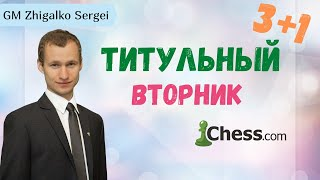 ТИТУЛЬНЫЙ ВТОРНИК 3 1 НАКАМУРА ГРИЩУК ЖИГАЛКО Шахматы На Chess com Lichess org