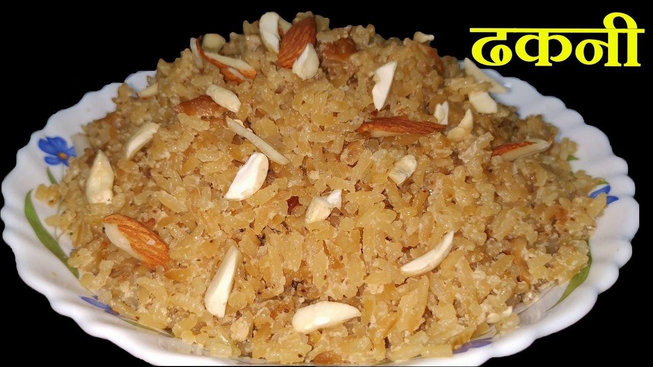 तिजको दरमा बनाएर खानुस यस्तो मिठो ढकनी  || How To Make Dhakani || Simple & Easy Recipe