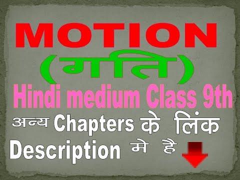 motion (गति), class 9th physics chapter 2 in Hindi medium