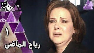 رياح الماضي ׀ دلال عبد العزيز – خالد زكي – علا رامي ׀ الحلقة 01 من 17
