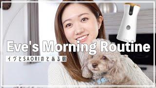 【モーニングルーティン】イヴちゃん(4)と飼い主(28)のとある朝