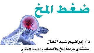 ضغط المخ... ا د ابراهيم عبد العال...جراح المخ و الاعصاب