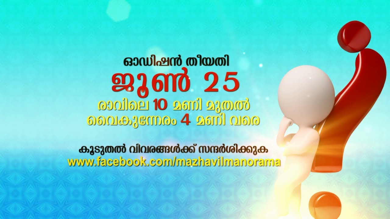 Still Standing l Come for audition... Win lakhs l Mazhavil Manorama