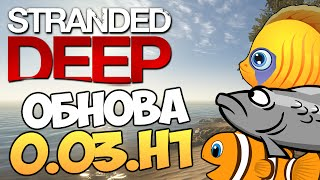 Stranded Deep - Обзор Обновления 0.03.H1 #9