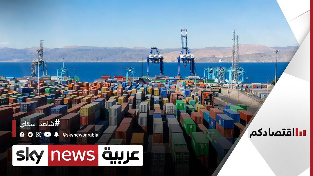 ارتفاع أجور الشحن عالميا يلقي بثقله على قطاع التجزئة بالأردن | #اقتصادكم  - 09:56-2021 / 9 / 24