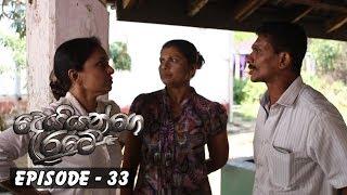 Deiyange Ratey | Episode 33 - (2018-08-12) | ITN Thumbnail