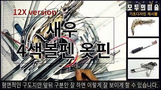 [모두의미술] 입시 기초디자인 새우,4색볼펜,옷핀 12…