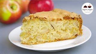 Пышный, нежный, с хрустящей корочкой, безумно вкусный ЯБЛОЧНЫЙ ПИРОГ - ШАРЛОТКА с яблоками