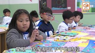 Publication Date: 2019-01-14 | Video Title: 東華三院水泉澳小學廣告06