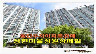 [용인수지아파트경매] 경기 용인시 수지구 상현동 상현마…