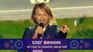 Олег Винник – КИЄВЕ МІЙ | Святкове шоу