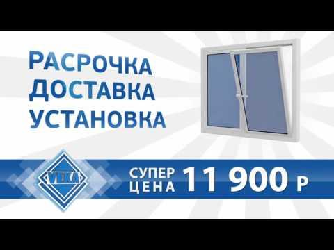 Пластиковые окна Архангельск, Новодвинск, Северодвинск