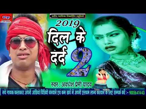 Awdhesh Premi Ka Bewafai Gana HD Video