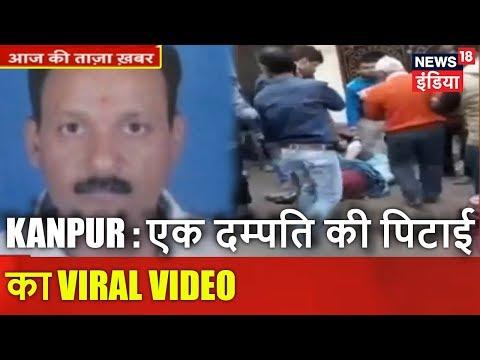Kanpur:एक दम्पति की पिटाई का Viral Video | Kanpur में 72 घंटे में 5 Murders | News18 India