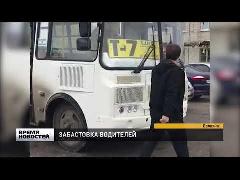 Забастовку устроили водители автобусов в Балахне