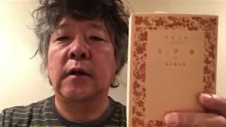 もぎけんのブッククラブ 0001、夏目漱石『文学論』についてお話していま...