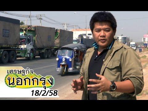 """เศรษฐกิจนอกกรุง 18/2/58 : """"ปุ๋ย"""" สินค้าส่งออกยอดฮิตจากไทยสู่กัมพูชา"""