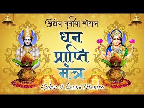 अक्षय तृतीया स्पेशल - धन प्राप्ति मंत्र - Kuber and Laxmi Mantra - Spiritual