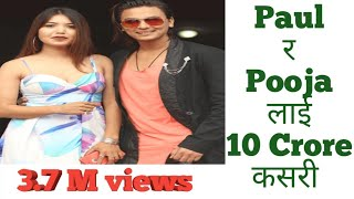 #MYGG2#Paul#Pooja    New Nepali Movie MYGG2 Releasing Soon \Pooja Sharma\Paul Shah