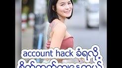 ဖူးပြင့္ဖုိင္...Account Hack ခံရလုိ႔စိတ္ညစ္ေနတယ္