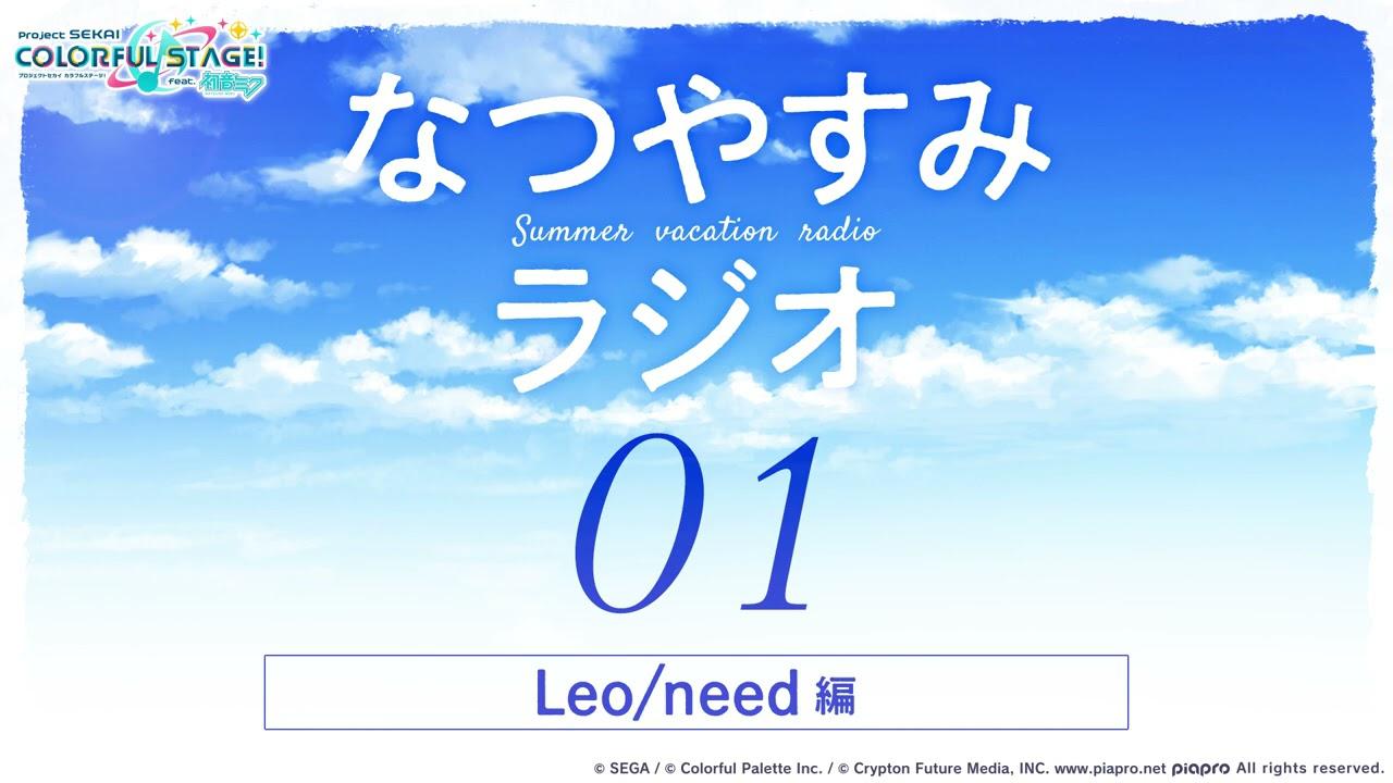 なつやすみラジオ1日目 Leo/need編