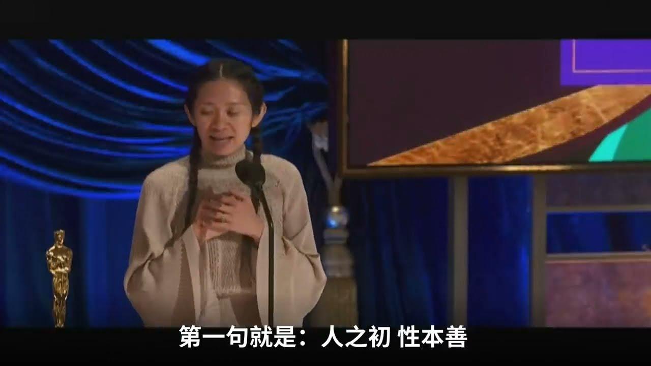 趙婷獲奧斯卡最佳導演獎 成為首位獲得該獎的華裔女性