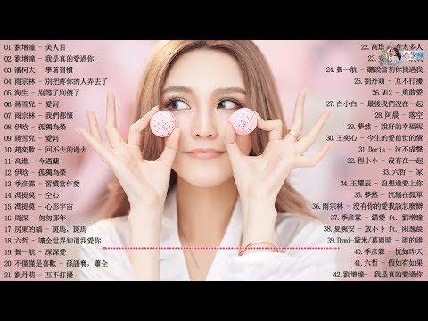 華語人氣排行榜 top 100 - kkbox|2019年超好听的歌曲排行榜|2019新歌 & 排行榜歌曲|kkbox 綜合排行榜: Liu Zeng Tong 劉增瞳、Feng Timo 冯提莫