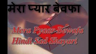 Mera Pyaar Bewafa Hindi Sad Shayari-Very Sad Shayari-fresh sms maza