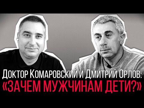 Доктор Комаровский и Дмитрий Орлов: «Зачем мужчинам дети?»
