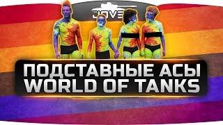 Подставные Асы World Of Tanks.