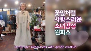 꽃잎처럼 사랑스러운 소녀감성 린넨 원피스 #중년패션 #…