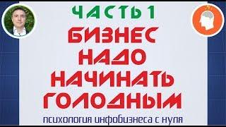 Евгений Гришечкин - Психология инфобизнеса с нуля: Бизнес надо начинать голодным! (часть 1 из 3)