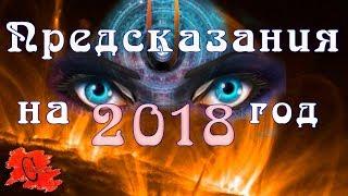 """ПРЕДСКАЗАНИЯ УЧАСТНИКОВ """"БИТВЫ ЭКСТРАСЕНСОВ"""" на 2018 год"""