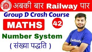 11:00 AM - RRB Group D 2018 | Maths by Sahil Sir | Number System