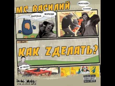 MC Василий - Повесть о вороне