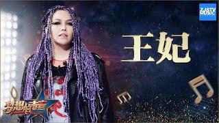 [ CLIP ] 张惠妹《王妃》《梦想的声音》第12期 20170113 /浙江卫视官方HD/