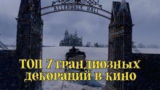 ТОП-7 грандиозных декораций в кино