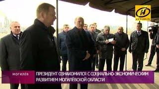 Александр Лукашенко ознакомился с социально-экономическим развитием Могилёвской области
