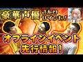 【Live】BTOOOM!オンライン 近日実装予定!林Pから新イベント情報!&勝てばプレゼントGET!非公式戦バトル! #188
