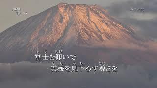 「十国峠」(じっこくとうげ) 鳥羽一郎  誠一郎hbが唄ってみた。2019年2月6日