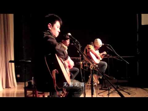 Nu Ren Bu Hui Dong (Acoustic version)