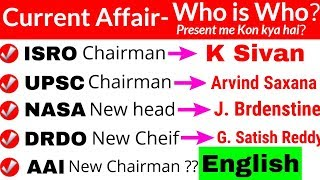 Who is Who Kaun Kya Hai Present ? |wartman me kon kya hai | Current Affairs 2019 in English November