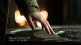 Страшные Сказки 2 сезон: Ванесса Айвз. С 4 мая