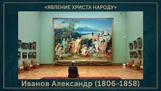 Иванов Александр Андреевич (1806-1858) «Явление Христа народу»