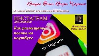 Как сделать абзац в посте инстаграм?|| Instagram || Телеграм бот для Инстаграм || Виктория Белых