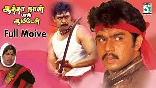 Aatha Naan Passayiten (1990) Tamil Movie